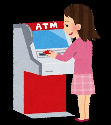 金融機関の利用方法